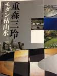 20150623重森三玲本