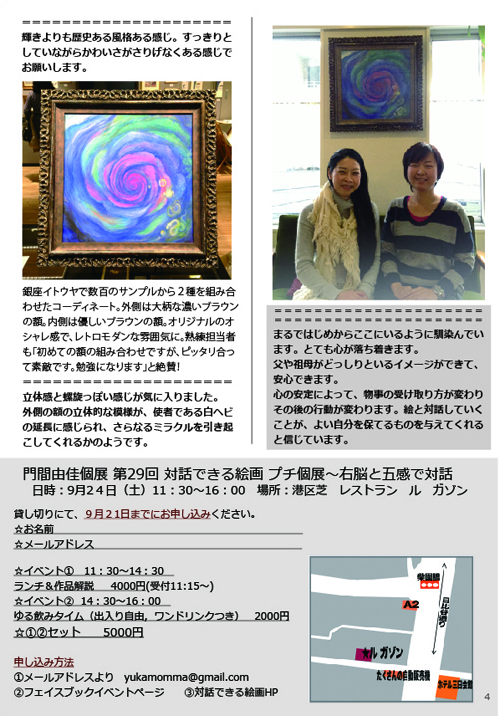 flyer-A3 [更新済み]