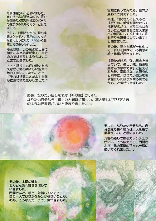 m201801レター3
