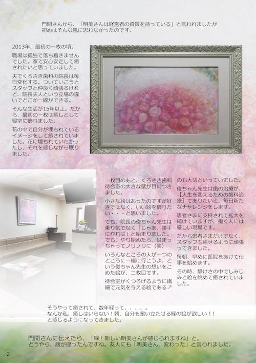 m201801レター2
